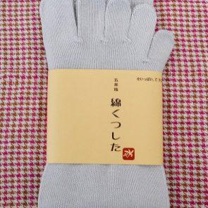 socks011