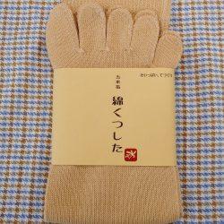 靴下5本指 大サイズ(薄茶系)